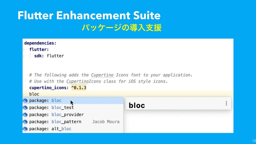 Flutter Enhancement Suite ύοέʔδͷಋೖࢧԉ