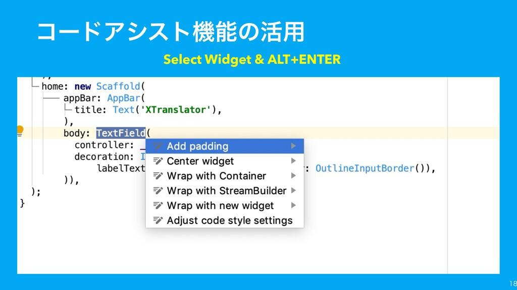 ίʔυΞγετػͷ׆༻  Select Widget & ALT+ENTER