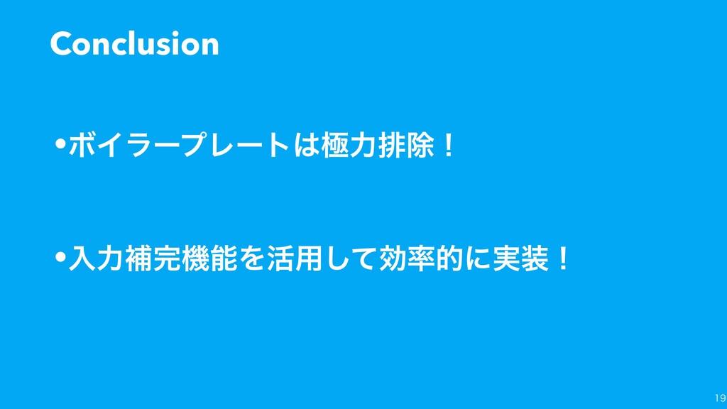 Conclusion •ϘΠϥʔϓϨʔτۃྗഉআʂ •ೖྗิػΛ׆༻ͯ͠ޮతʹ࣮ʂ ...