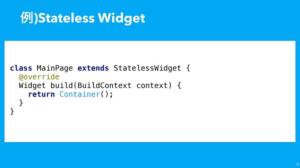 ྫ)Stateless Widget  class MainPage extends Sta...