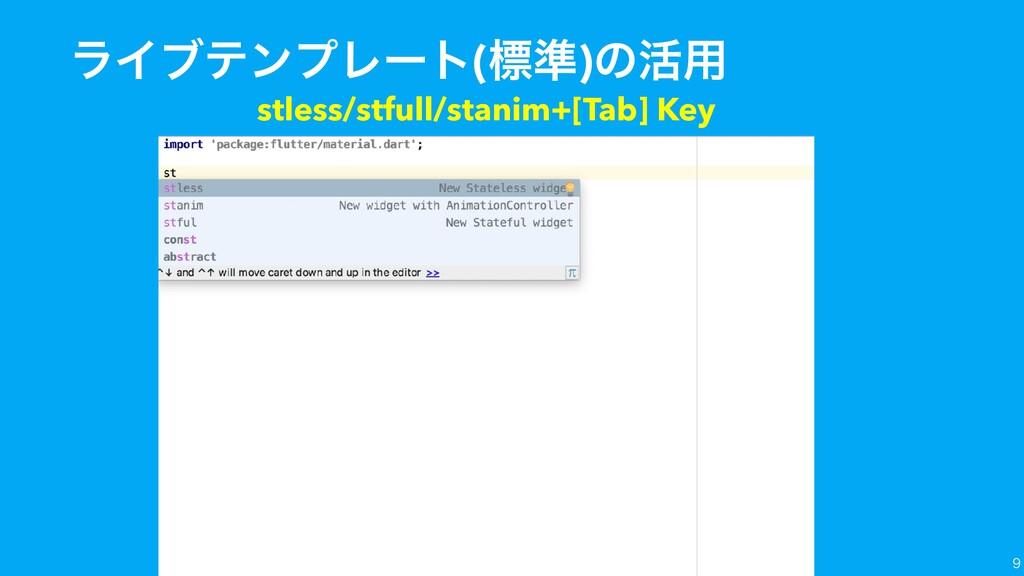 ϥΠϒςϯϓϨʔτ(ඪ४)ͷ׆༻  stless/stfull/stanim+[Tab] K...