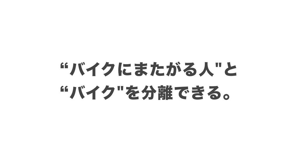 lόΠΫʹ·͕ͨΔਓͱ lόΠΫΛͰ͖Δɻ