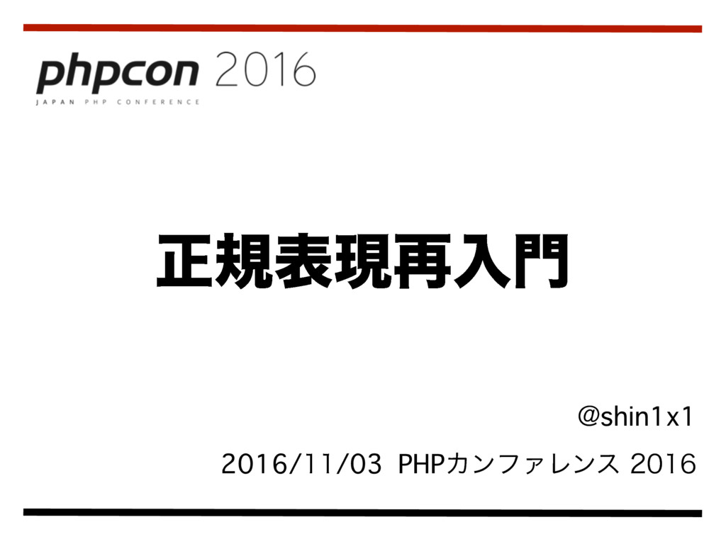 ɹ!shin1x1 2016//03 PHPΧϯϑΝϨϯε ਖ਼نදݱ࠶ೖ