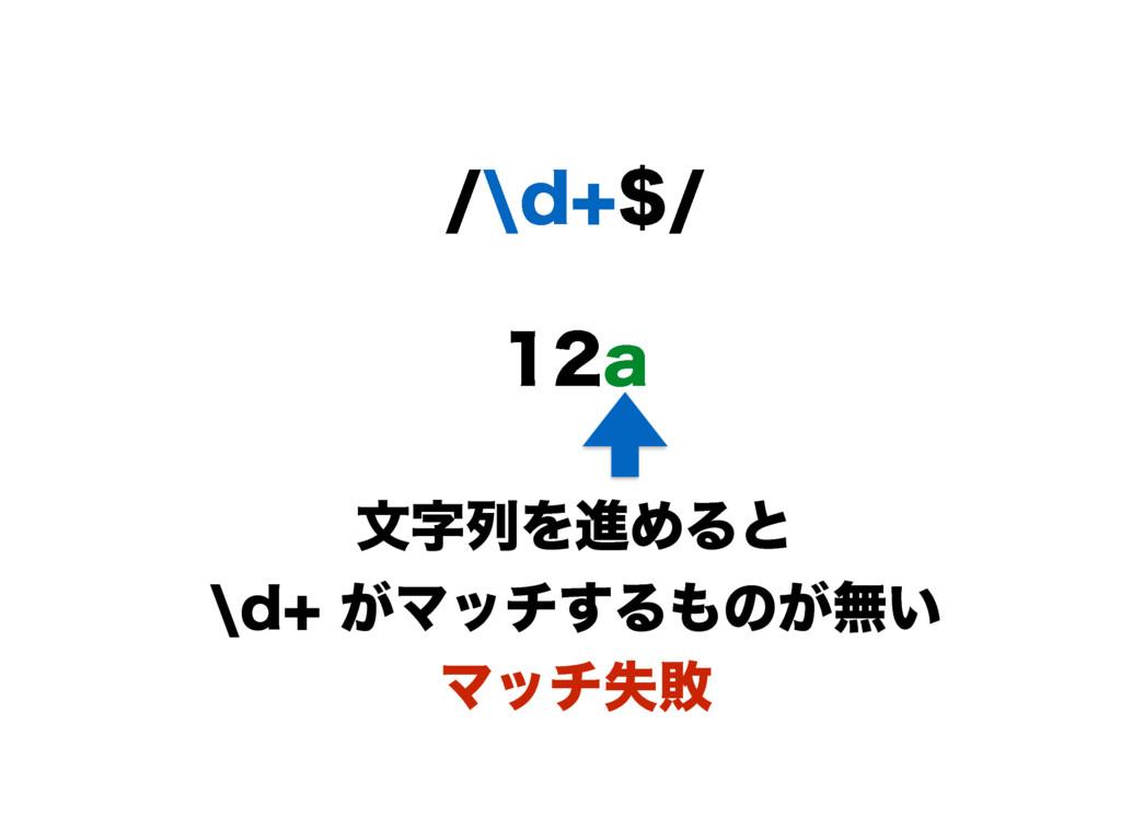 B aE จྻΛਐΊΔͱ aE͕Ϛον͢Δͷ͕ແ͍ Ϛονࣦഊ