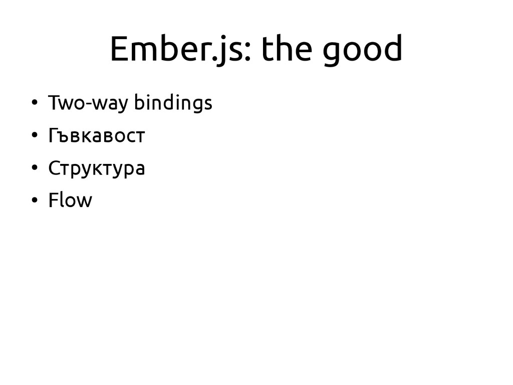 Ember.js: the good ● Two-way bindings ● Гъвкаво...