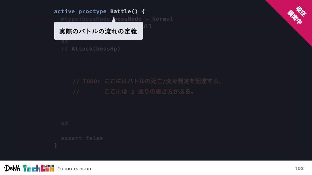 #denatechcon   active proctype Battle() { m...