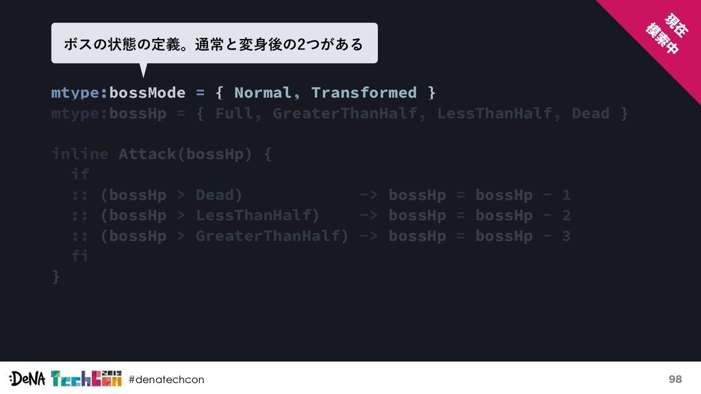 #denatechcon   mtype:bossMode = { Normal, Tr...