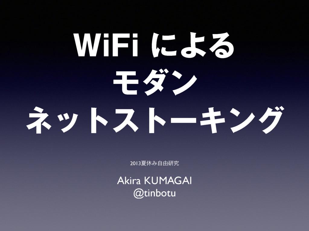 8J'JʹΑΔ Ϟμϯ ωοτετʔΩϯά Akira KUMAGAI @tinbot...