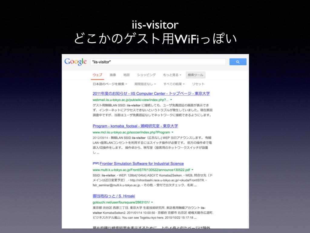 iis-visitor Ͳ͔͜ͷήετ༻WiFiͬΆ͍