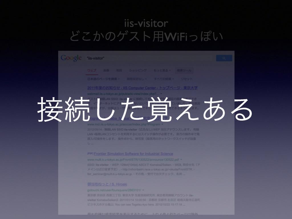 iis-visitor Ͳ͔͜ͷήετ༻WiFiͬΆ͍ ଓ֮ͨ͑͋͠Δ