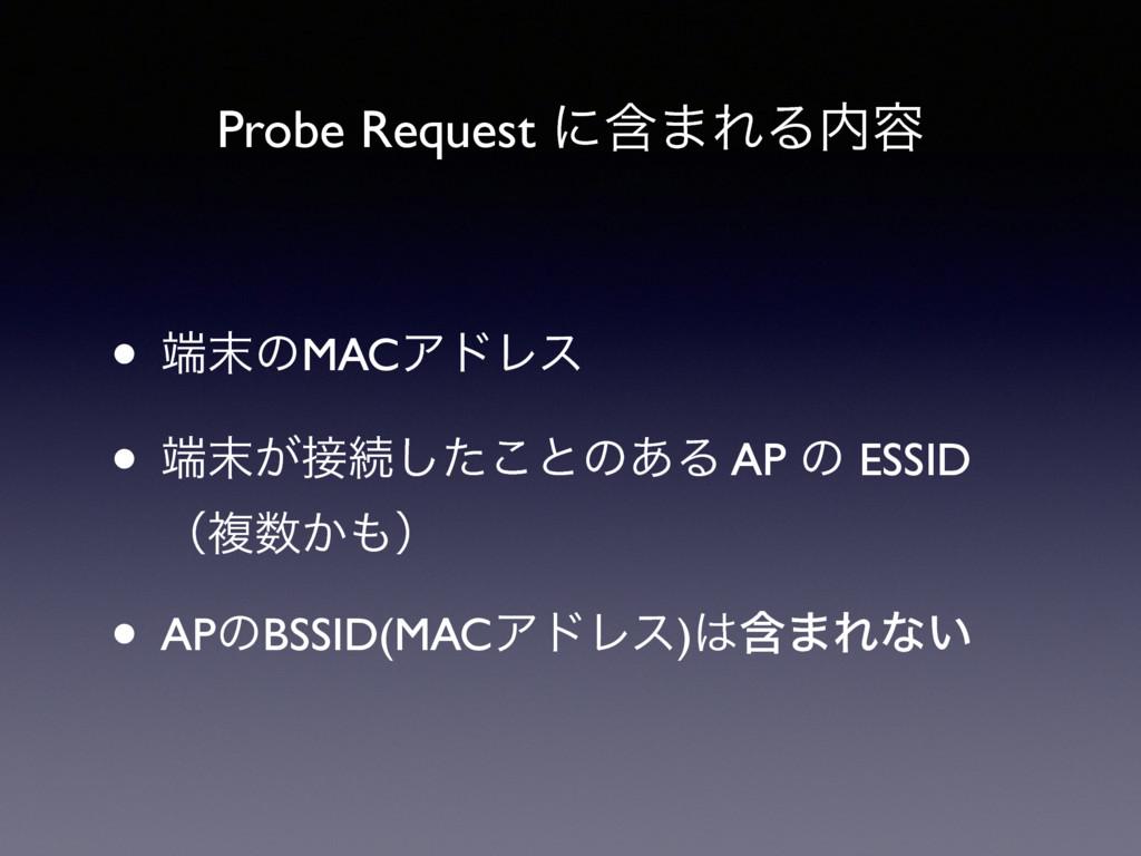 Probe Request ʹؚ·ΕΔ༰ • ͷMACΞυϨε • ͕ଓͨ͜͠ͱͷ...