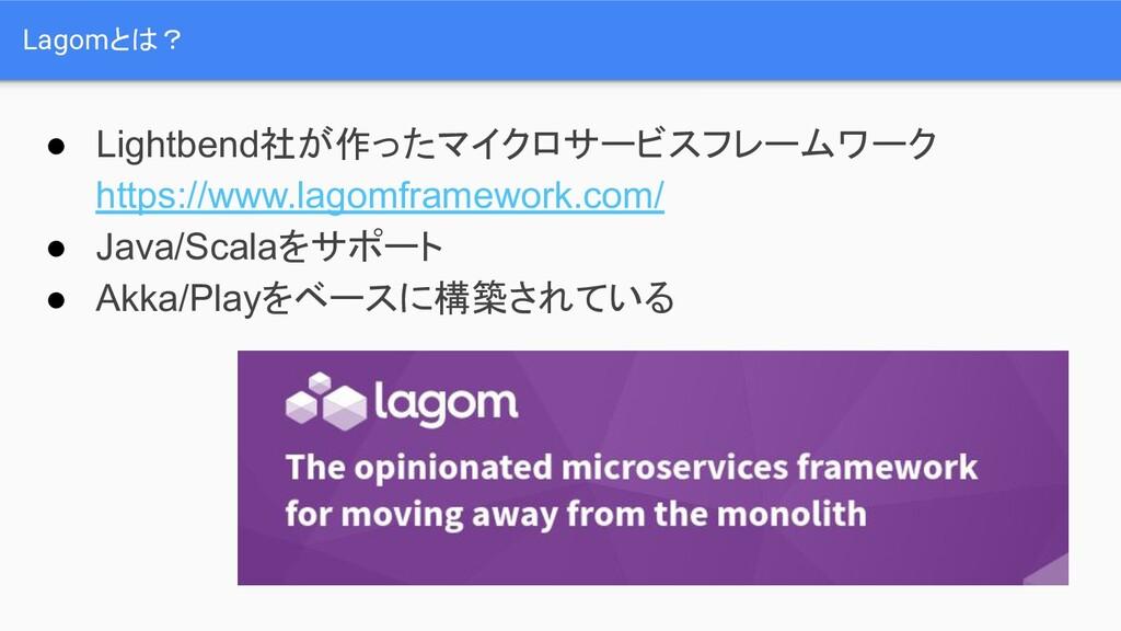 Lagomとは? ● Lightbend社が作ったマイクロサービスフレームワーク https:...
