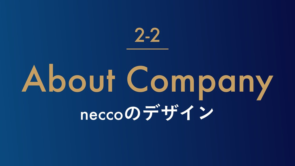 neccoͷσβΠϯ About Company 2-2