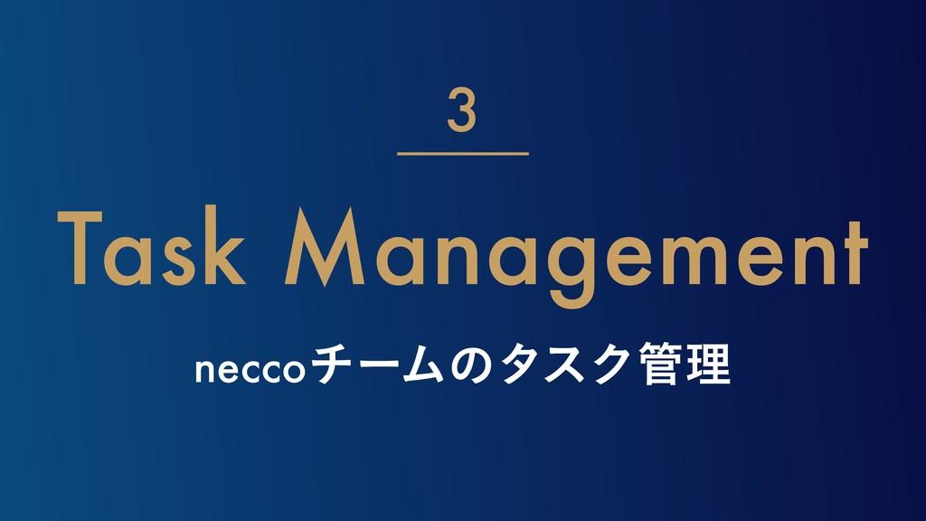 neccoνʔϜͷλεΫཧ Task Management 3