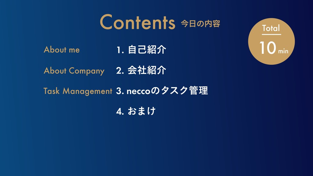 1.ࣗݾհ About me About Company Task Management ...