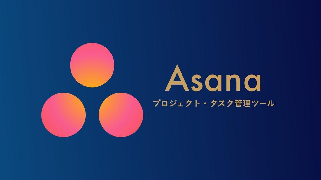 Asana ϓϩδΣΫτɾλεΫཧπʔϧ