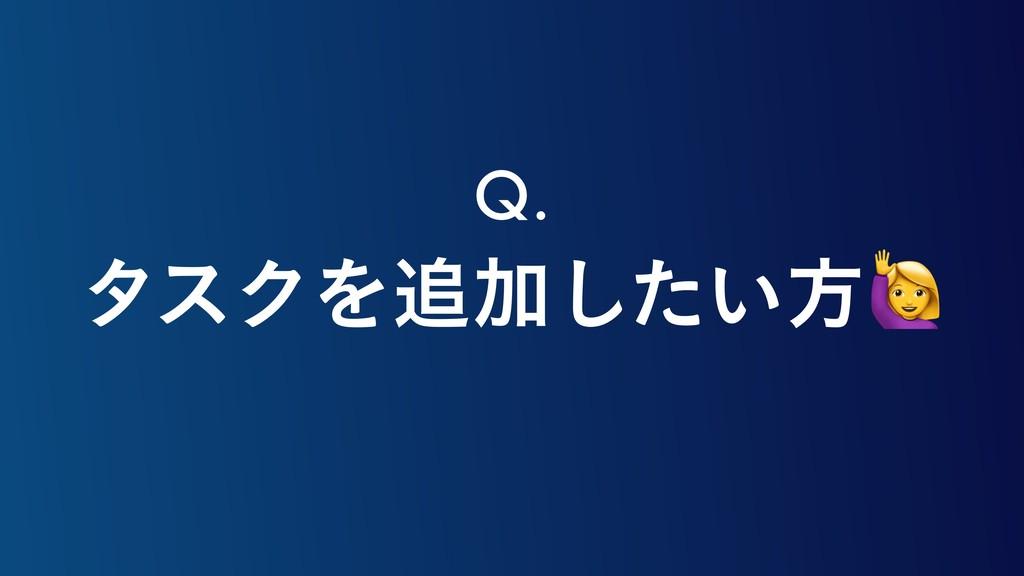 """λεΫΛՃ͍ͨ͠ํ"""" Q."""