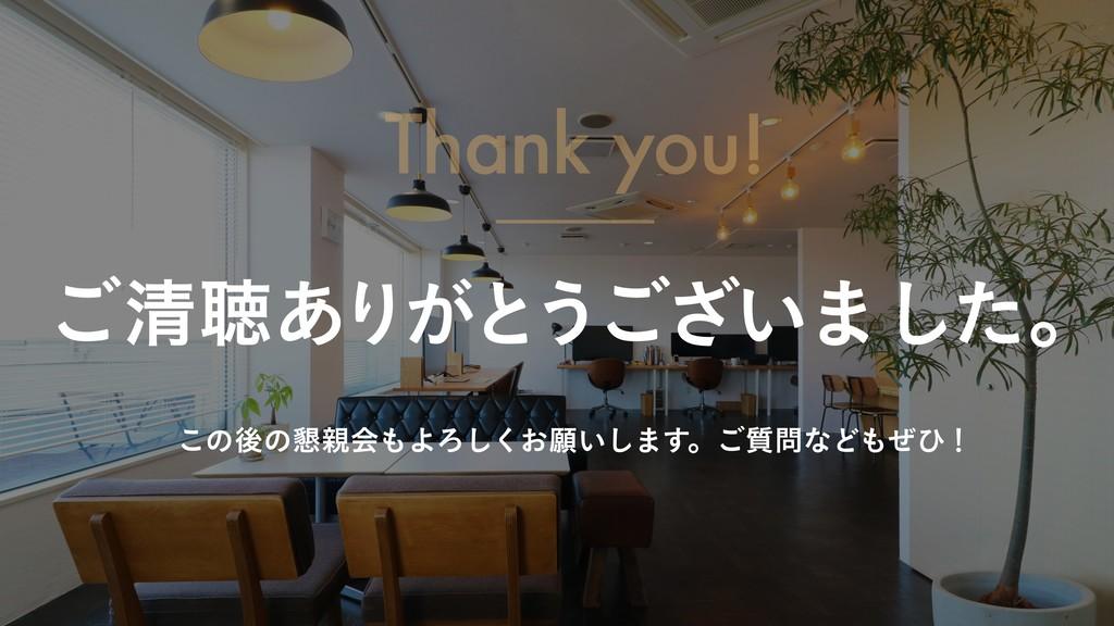 Thank you! ͝ਗ਼ௌ͋Γ͕ͱ͏͍͟͝·ͨ͠ɻ ͜ͷޙͷ࠙ձΑΖ͓͘͠ئ͍͠·͢ɻ͝...
