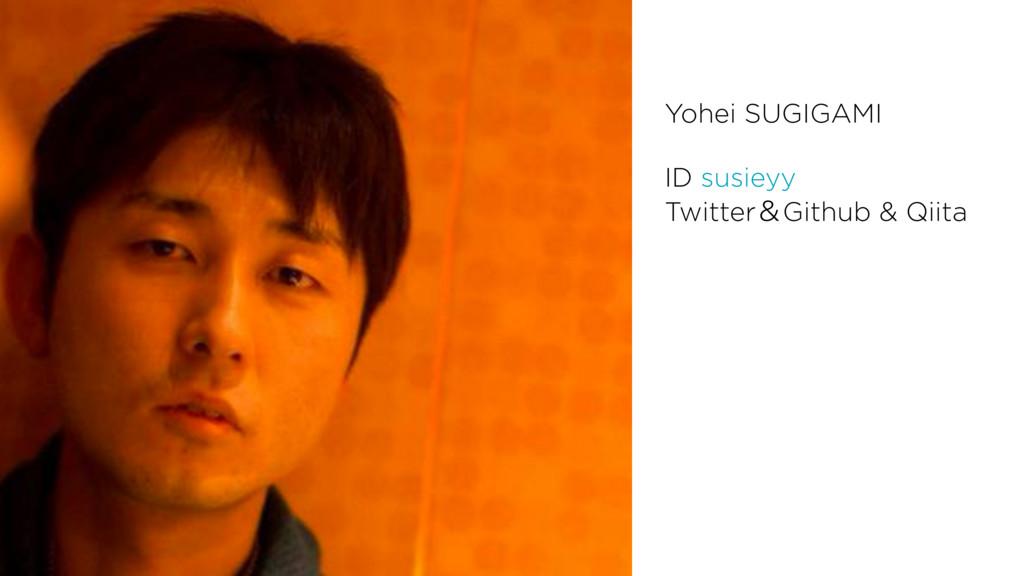Yohei SUGIGAMI ID susieyy TwitterˍGithub & Qiita