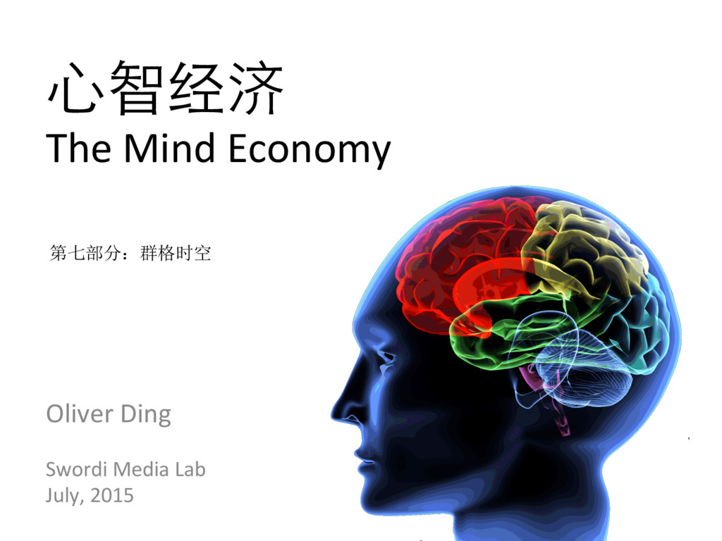 ⼼智经济 The Mind Economy Oliver Ding Swordi Media ...