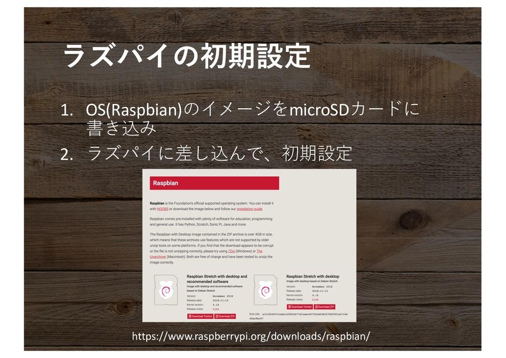 1. OS(Raspbian) microSD  ...