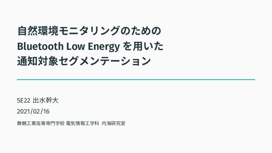 自然環境モニタリングのための Bluetooth Low Energy を用いた 通知対象セグ...