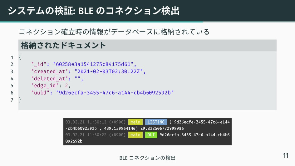 システムの検証: BLE のコネクション検出 コネクション確立時の情報がデータベースに格納され...