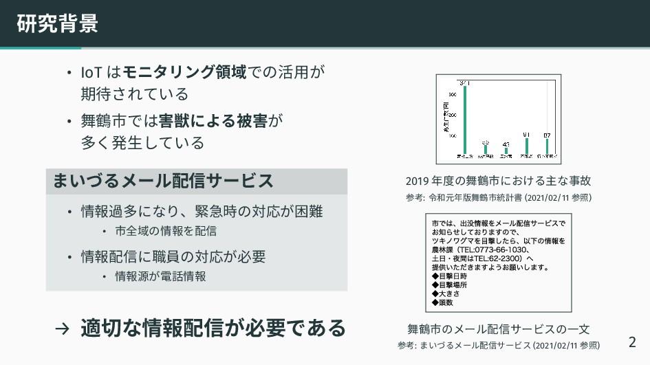 研究背景 • IoT はモニタリング領域での活用が 期待されている • 舞鶴市では害獣による被...
