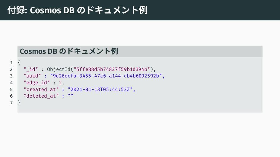 付録: Cosmos DB のドキュメント例 Cosmos DB のドキュメント例 1 { 2...