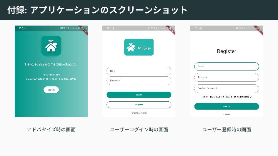 付録: アプリケーションのスクリーンショット アドバタイズ時の画面 ユーザーログイン時の画面 ...