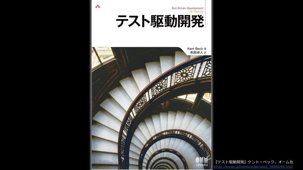 『テスト駆動開発』ケント・ベック、オーム社 https://honto.jp/netstore...