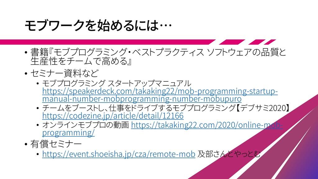 モブワークを始めるには… • 書籍『モブプログラミング・ベストプラクティス ソフトウェアの品質...