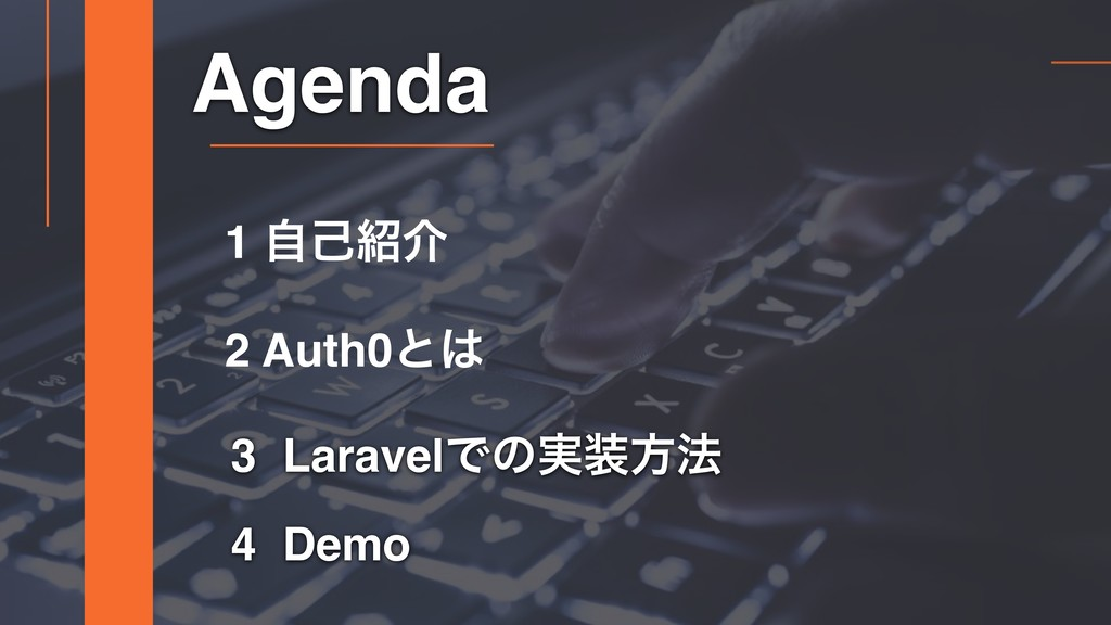 3 LaravelͰͷ࣮ํ๏ Agenda 2 Auth0ͱ 1 ࣗݾհ 4 Demo