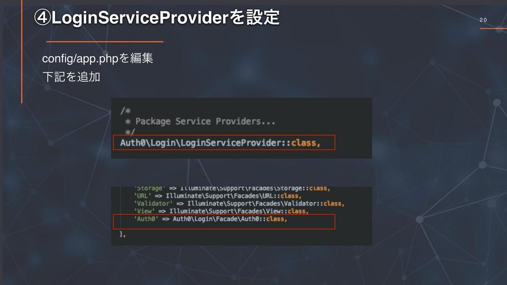 2 0 ᶆLoginServiceProviderΛઃఆ config/app.phpΛฤू ...