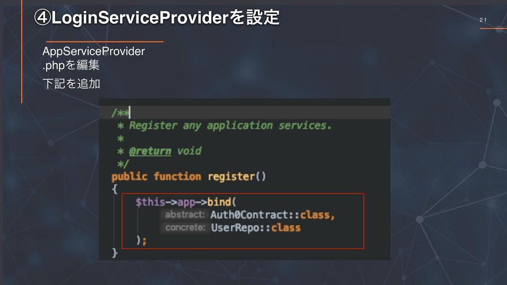2 1 ᶆLoginServiceProviderΛઃఆ AppServiceProvider...