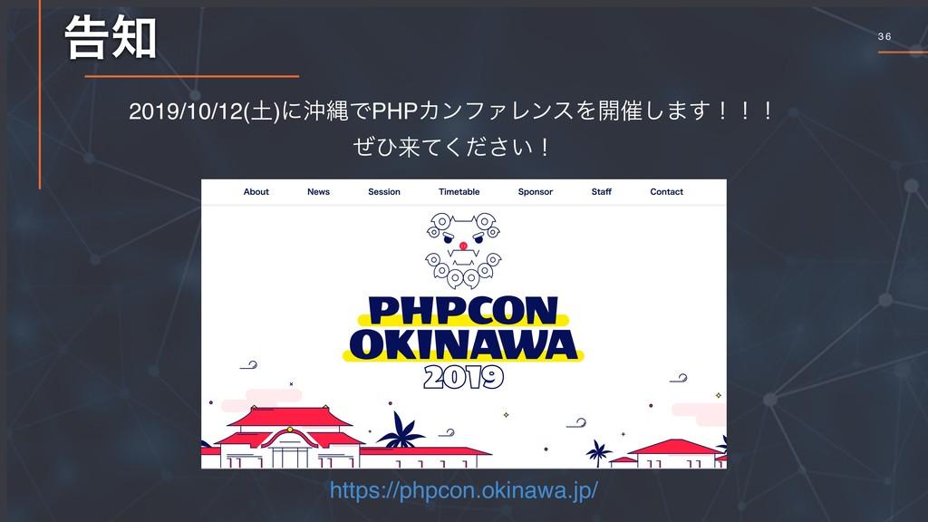 3 6 ࠂ https://phpcon.okinawa.jp/ 2019/10/12()...