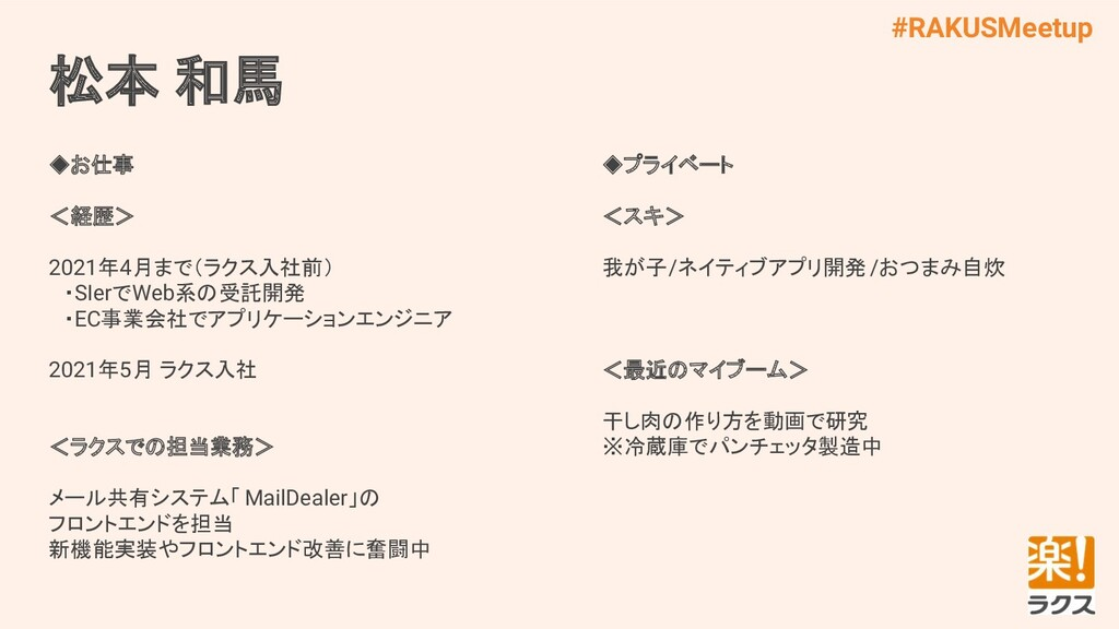 #RAKUSMeetup 松本 和馬 ◆お仕事 <経歴> 2021年4月まで(ラクス入社前) ...