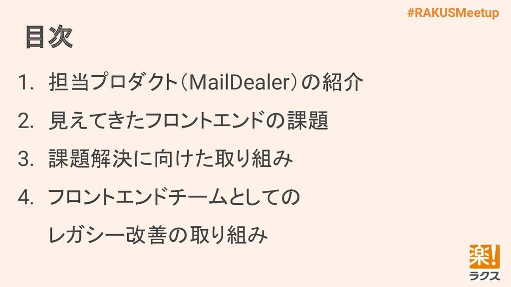 #RAKUSMeetup 目次 1. 担当プロダクト(MailDealer)の紹介 2. 見え...