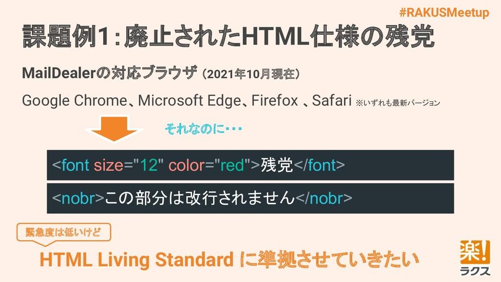 #RAKUSMeetup 課題例1:廃止されたHTML仕様の残党 MailDealerの対応ブ...