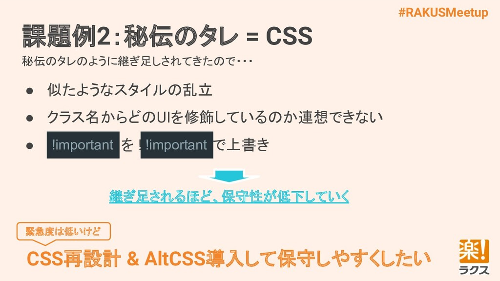 #RAKUSMeetup 課題例2:秘伝のタレ = CSS 秘伝のタレのように継ぎ足しされてき...
