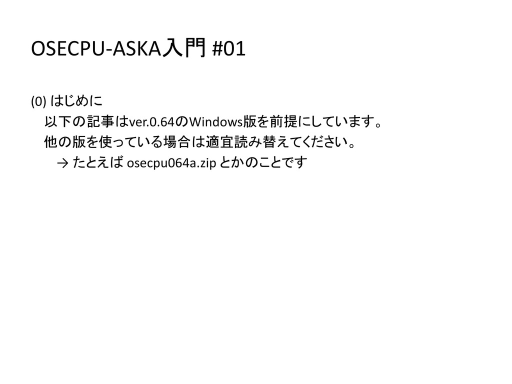 OSECPU-ASKA入門 #01 (0) はじめに 以下の記事はver.0.64のWindo...