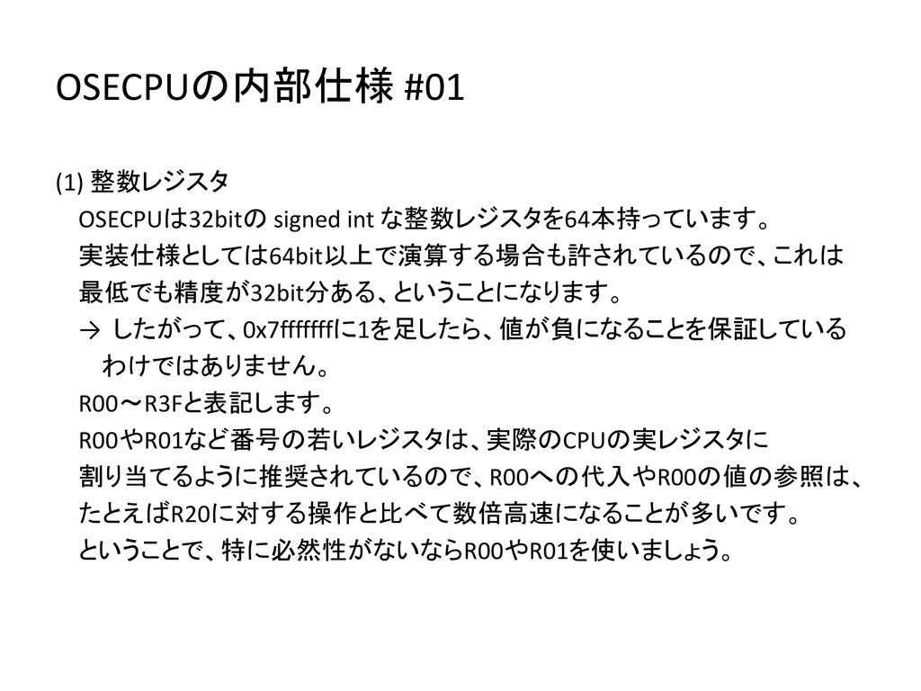 OSECPUの内部仕様 #01 (1) 整数レジスタ OSECPUは32bitの signed...
