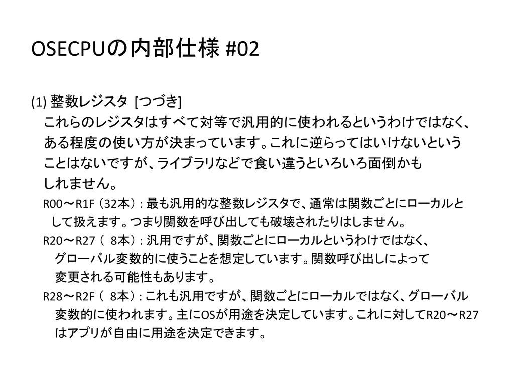 OSECPUの内部仕様 #02 (1) 整数レジスタ [つづき] これらのレジスタはすべて対等...