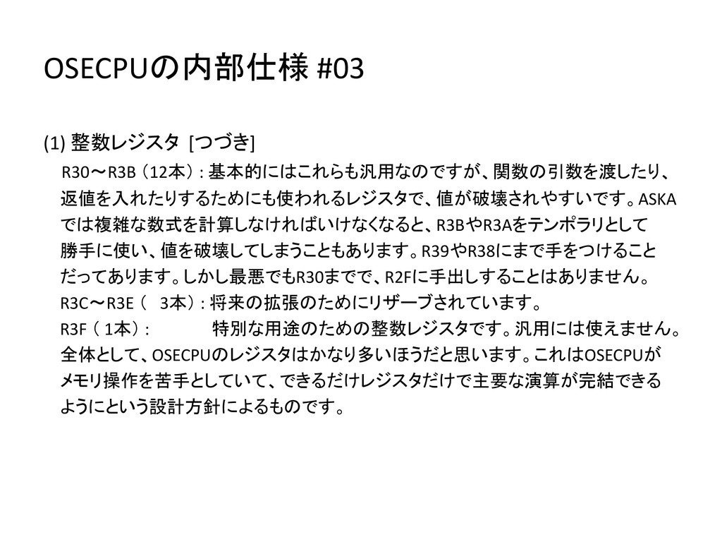 OSECPUの内部仕様 #03 (1) 整数レジスタ [つづき] R30~R3B (12本) ...