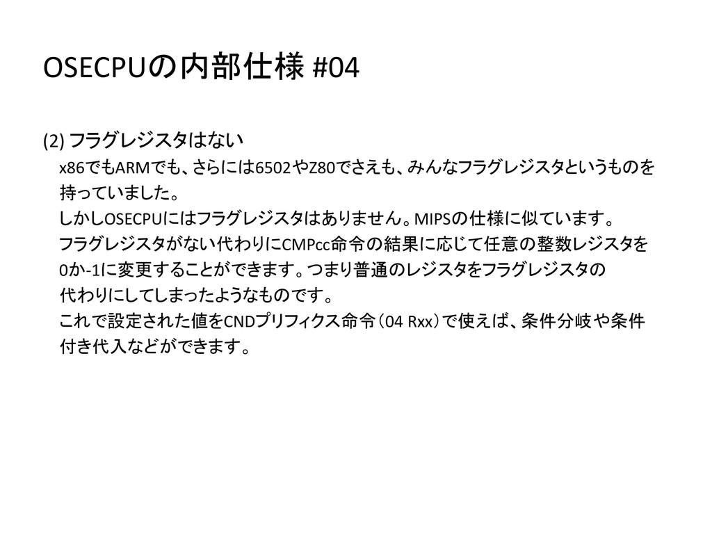 OSECPUの内部仕様 #04 (2) フラグレジスタはない x86でもARMでも、さらには6...