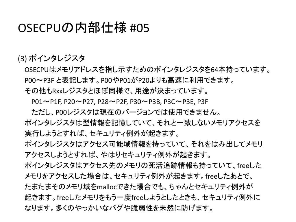 OSECPUの内部仕様 #05 (3) ポインタレジスタ OSECPUはメモリアドレスを指し示...