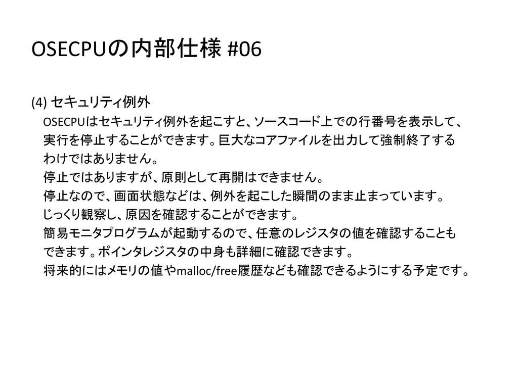 OSECPUの内部仕様 #06 (4) セキュリティ例外 OSECPUはセキュリティ例外を起こ...