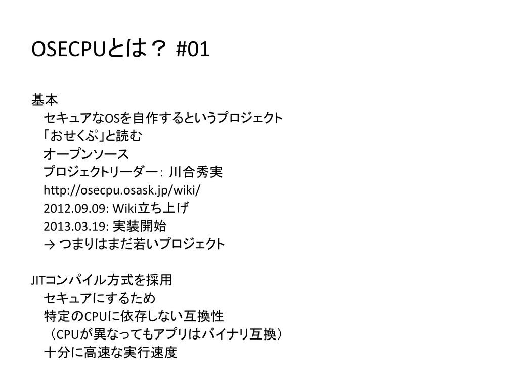 OSECPUとは? #01 基本 セキュアなOSを自作するというプロジェクト 「おせくぷ」と読...