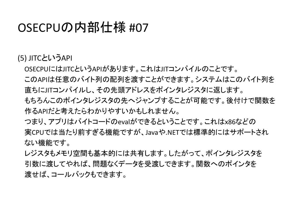 OSECPUの内部仕様 #07 (5) JITCというAPI OSECPUにはJITCというA...