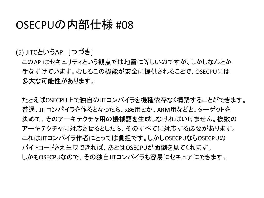 OSECPUの内部仕様 #08 (5) JITCというAPI [つづき] このAPIはセキュリ...